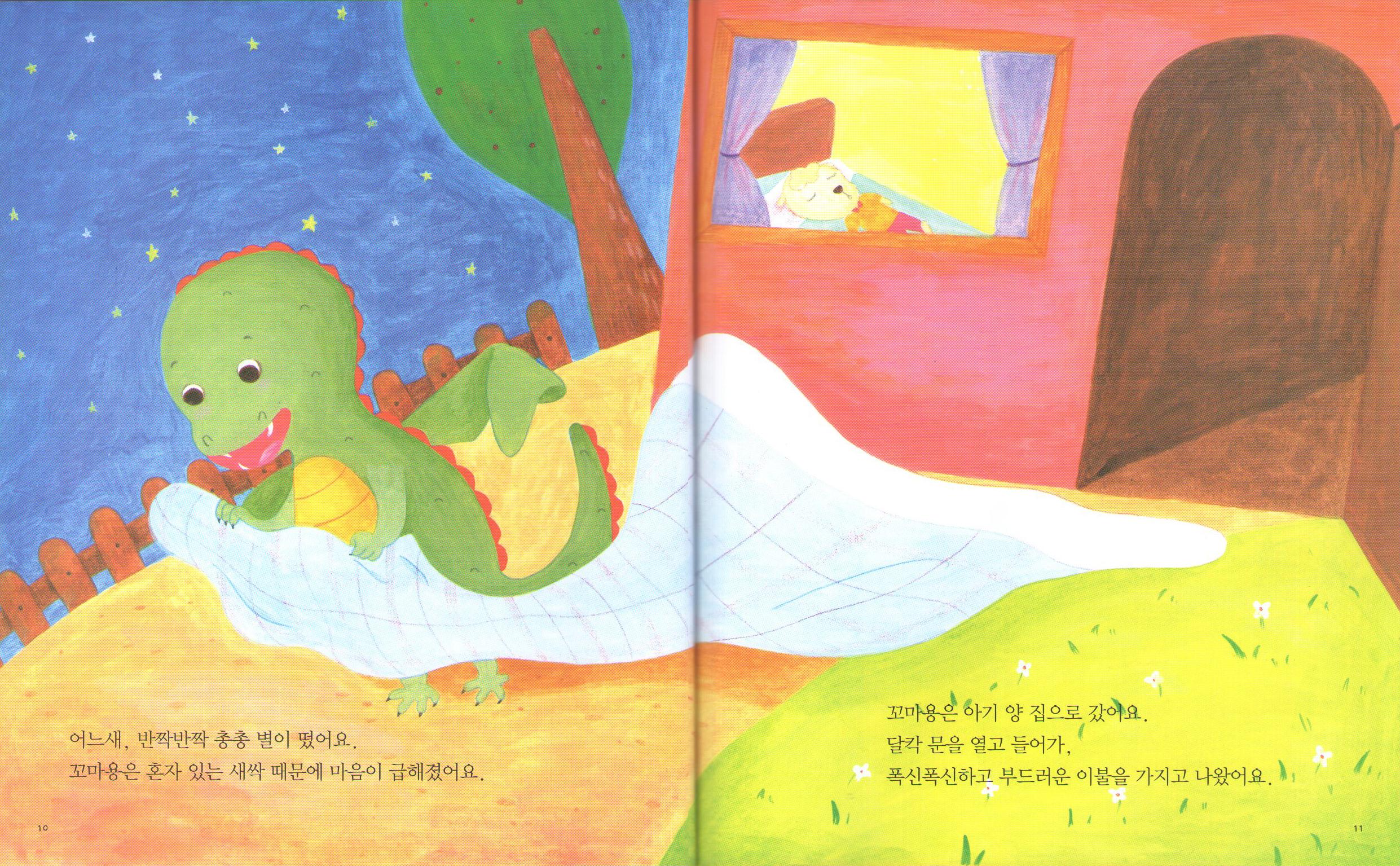 꼬마용의새싹_펼침면03