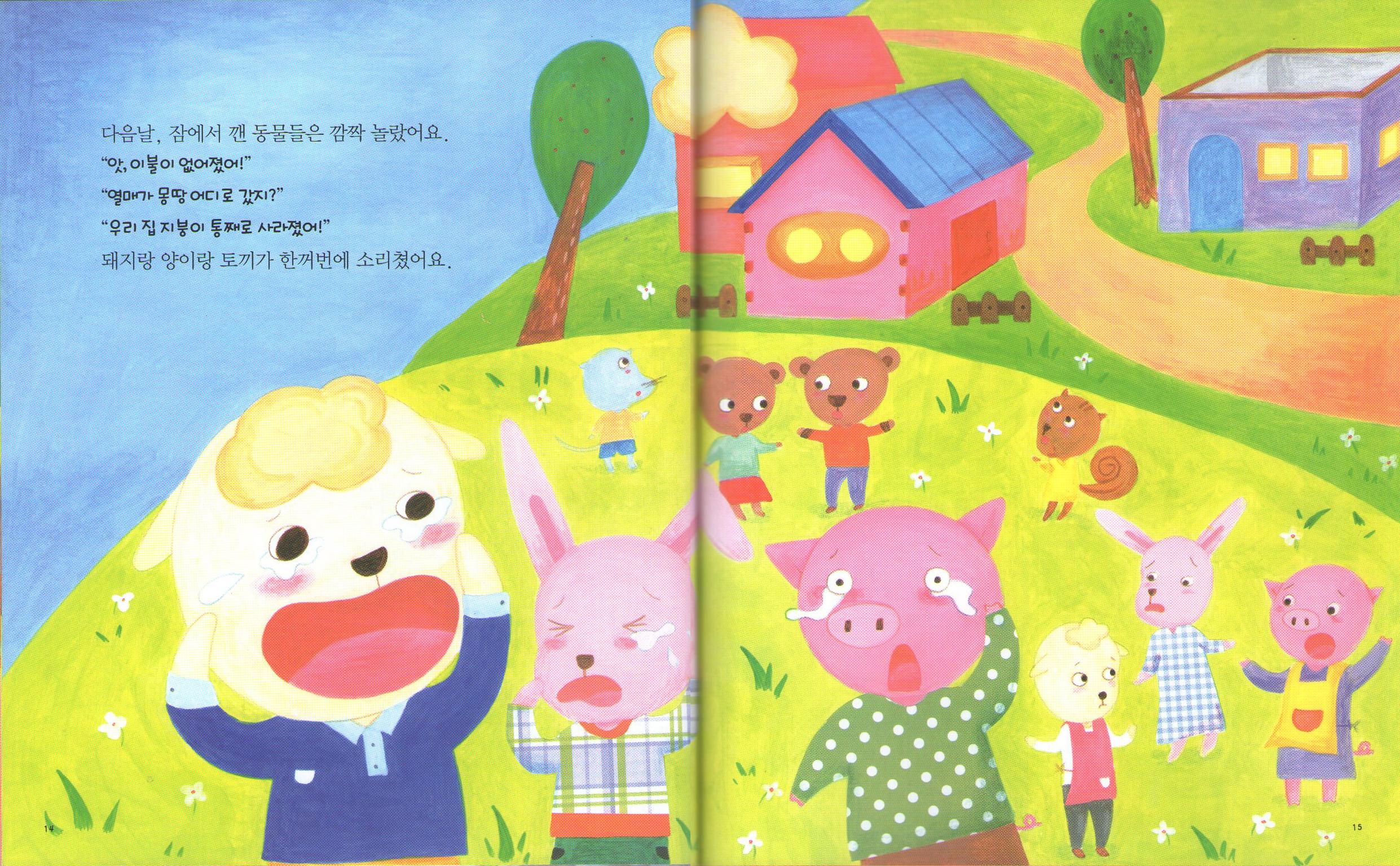 꼬마용의새싹_펼침면04