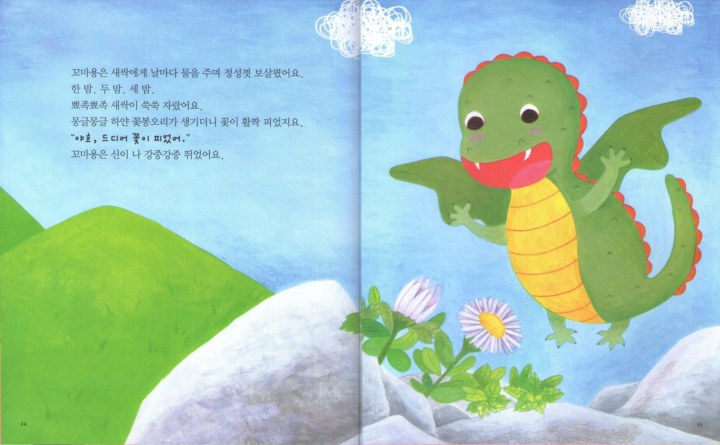 꼬마용의새싹_펼침면05